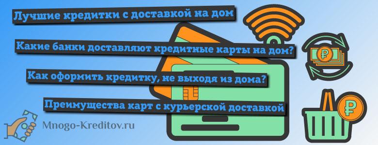 ТОП-5 кредитных карт с доставкой на дом без посещения банка