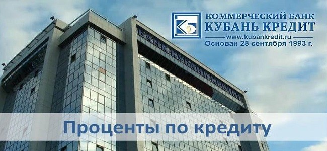 Процентная ставка по кредиту в Кубань Кредит банке