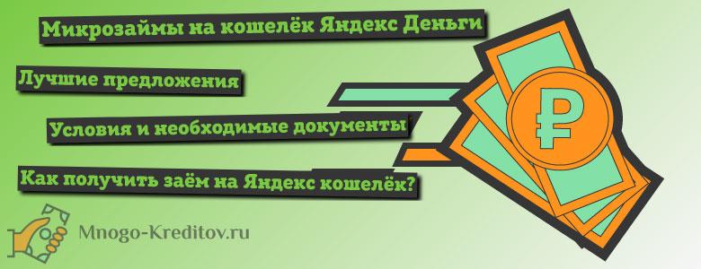 Займы на Яндекс Деньги мгновенно, онлайн и без отказа