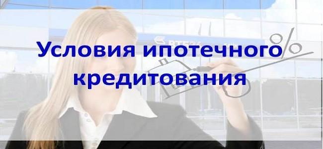 Ипотечные кредиты в ВТБ 24 физическим лицам - условия и проценты