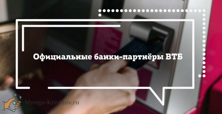 Банки-партнёры ВТБ - банкоматы для снятия денег без комиссии