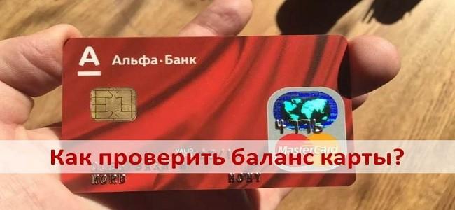 Как узнать баланс кредитной карты Альфа Банка