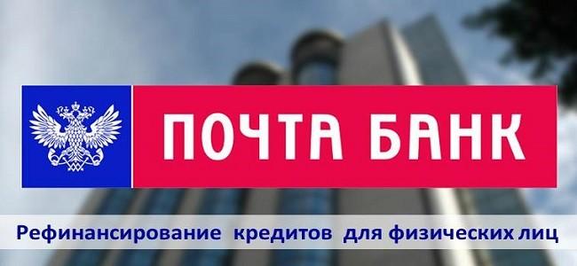 Рефинансирование кредита в Почта Банке для физических лиц