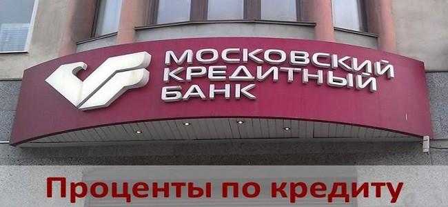 Процентная ставка за потребительский кредит в МКБ