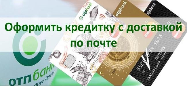 ОТП Банк - оформить кредитную карту онлайн с доставкой по почте