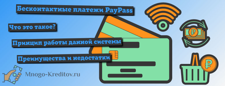 PayPass - что это, как работает технология бесконтактной оплаты?