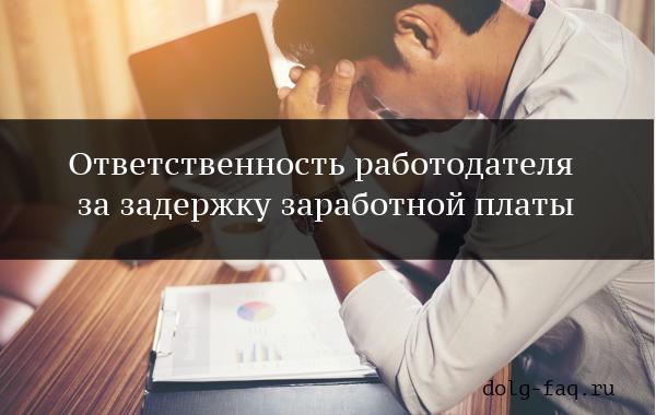 Ответственность работодателя за задержку выплаты заработной платы в 2019 году согласно ТК, КОАП и УК РФ