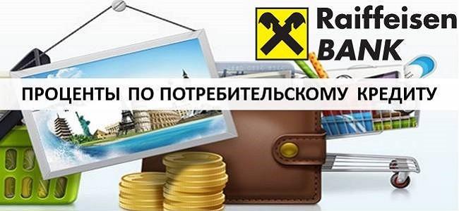 Процентная ставка по потребительскому кредиту в Раффайзенбанке