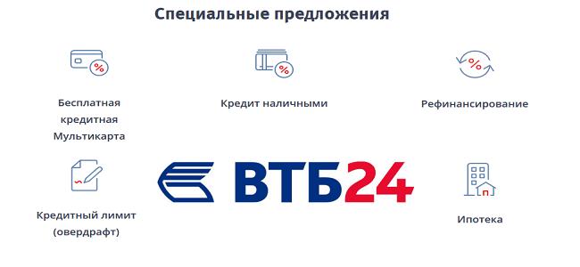 Специальные предложения по кредитам ВТБ 24 - персональные условия