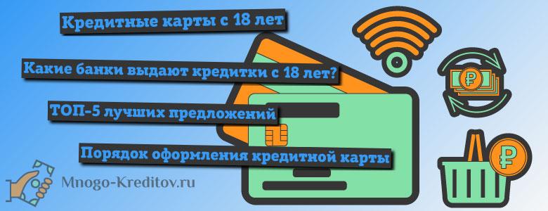 Оформление кредитной карты онлайн с 18 лет