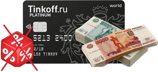 В каких банкоматах можно снять наличные с кредитной карты Тинькофф без комиссии