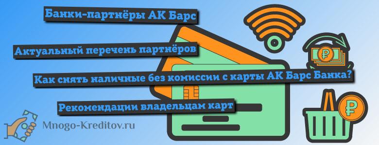 Банки-партнёры АК Барс для снятия наличных без комиссии