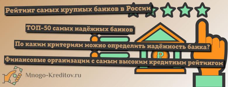 Рейтинг банков России по надёжности в 2019 году