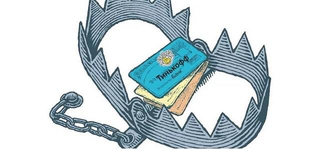 Условия получения кредита в Тинькофф Банке