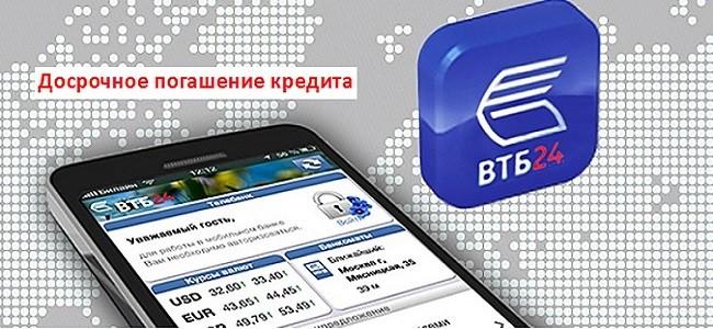 Как сделать досрочное погашение кредита в ВТБ 24 онлайн