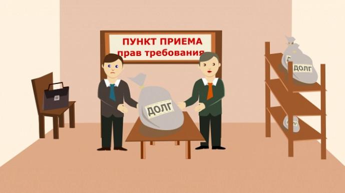 Цессия и перевод долга: область применения сделки и ее отражение