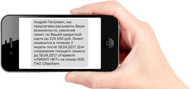 СМС об увеличении кредитного лимита от Сбербанка