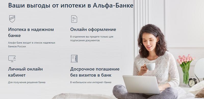 альфа банк кредитная карта онлайн заявка оформить skip-start.ru