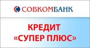Кредит юридическим лицам в Совкомбанке