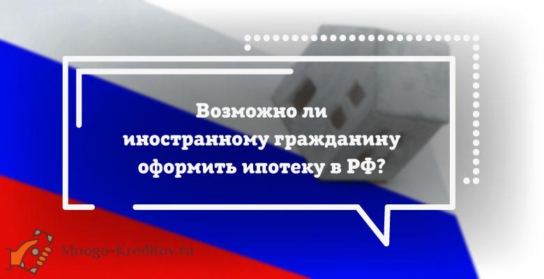 Ипотека для иностранных граждан в России - условия получения