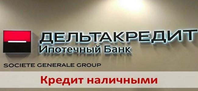 Кредит наличными в ДельтаКредит банке