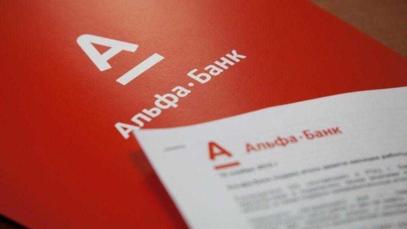 Альфа-Банк: что с ним происходит