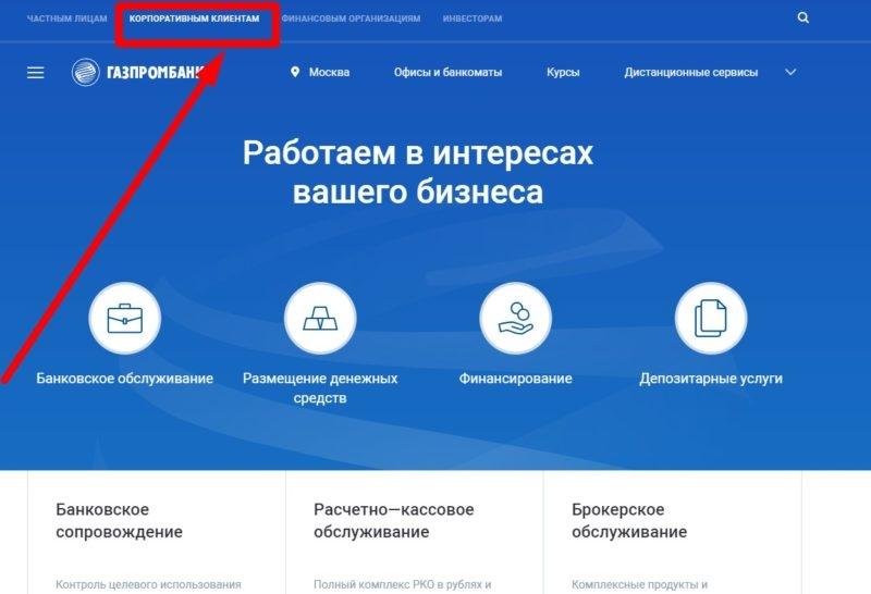 Расчетный счет Газпромбанка для ИП: как открыть, тарифы