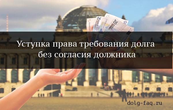 Уступка права требования долга без согласия должника в 2019 году – что нужно знать?