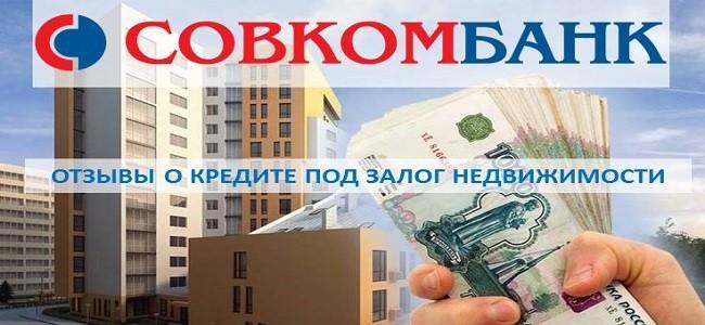 Совкомбанк: отзывы о кредите под залог недвижимости