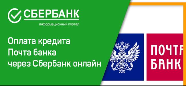 Почта Банк: оплатить кредит онлайн с карты Сбербанка