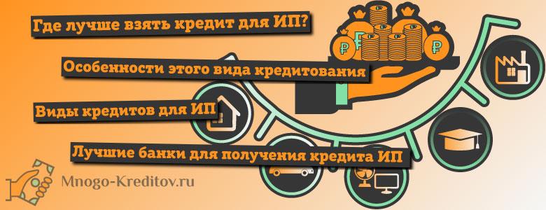 Как получить кредит ИП (предпринимателю) - полное руководство | ТОП-5 выгодных банков