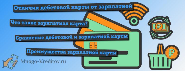 Чем отличается дебетовая карта от зарплатной - 5 отличий