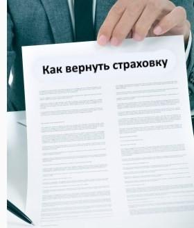 Совкомбанк: возврат страховки при досрочном погашении кредита