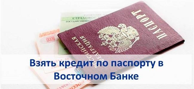 редит по паспорту в Восточном Банке