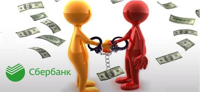 Кредит под поручительство физических лиц в Сбербанке