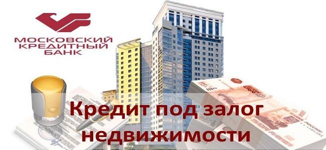 Деньги под залог недвижимости в мкб ломбард цены на золото в москве дорого