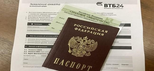 Как оформить кредит по паспорту в ВТБ 24 онлайн и в банке