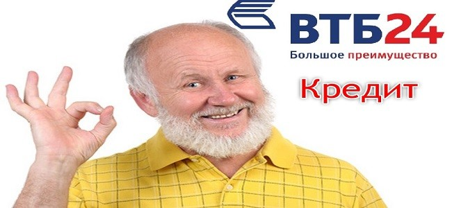 Кредиты пенсионерам в ВТБ 24 - условия, процентная ставка