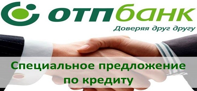 Предложения по кредиту ОТП Банка - специальные условия