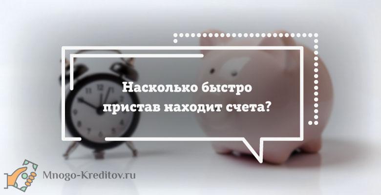 Как приставы узнают о счетах в банках, насколько быстро?