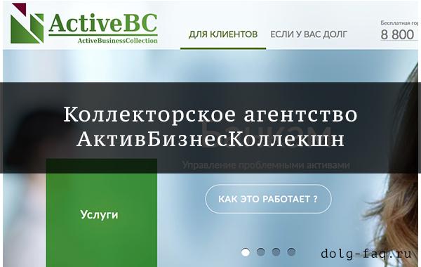 Коллекторское агентство АктивБизнесКоллекшн (Сбербанк) - что это, отзывы пострадавших должников и сотрудников, как бороться, адрес официального сайта и телефон горячей линии, лицензия