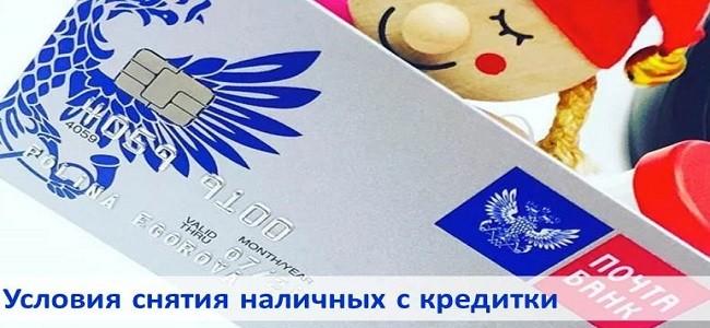 Снятие наличных с кредитной карты Почта Банка - условия и комиссия