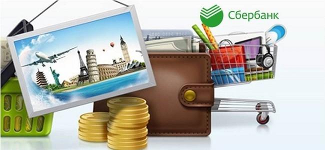 Предложения по кредитам для физических лиц в Сбербанке