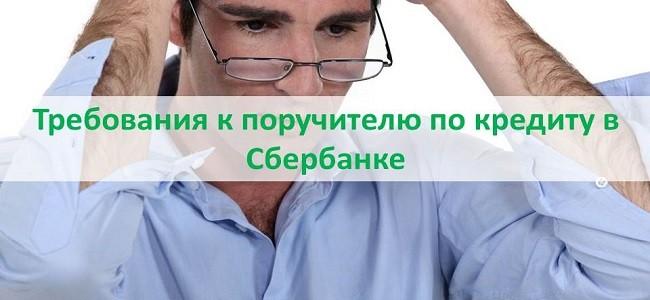 Требования к поручителю по кредиту в Сбербанке