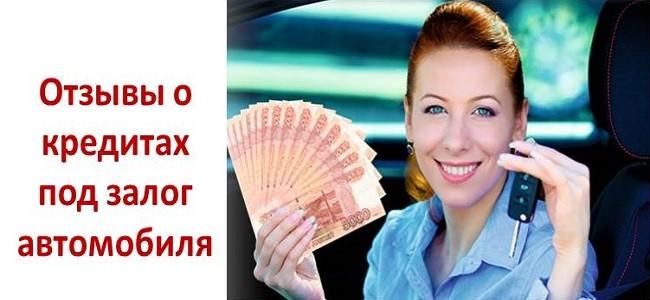 Отзывы о кредите под залог авто в Совкомбанке