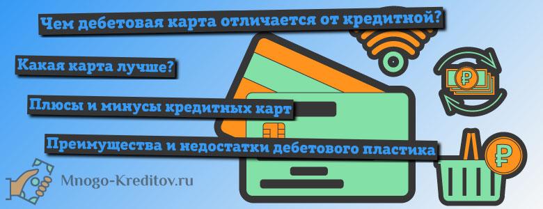 Отличие дебетовой карты от кредитной - разница между картами