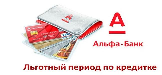 Льготный период кредитных карт Альфа Банка
