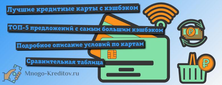 ТОП-5 лучших кредитных карт с кэшбеком в 2019 году: сравнение кредиток