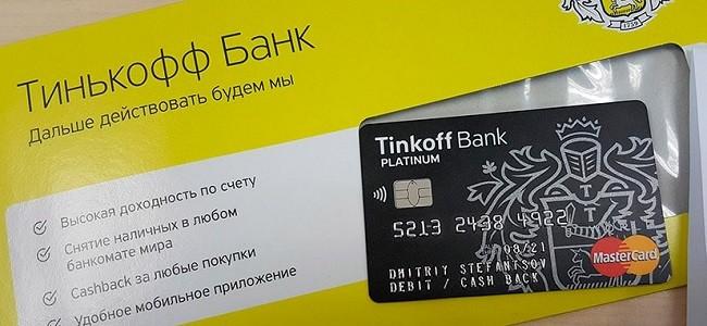 Перевыпуск кредитной карты Тинькофф