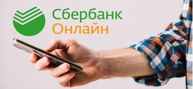 Как подать заявку на кредит в мобильном приложении Сбербанк Онлайн